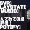 【PSVR】【PS5】【PlayStation Music】を遊んでみての感想と評価!【Spotify】