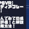 【PSVR】【メディアプレーヤー】を遊んでみての感想と評価!と解説と利用方法!