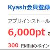 【Kyashアプリ】どこのポイントサイト経由が一番お得か比較してみた