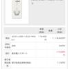JOJO L-02ジョジョスマホ648円で購入出来ました。