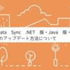 CData Sync .NET 版・Java 版・AMI 版 でのアップデート方法について