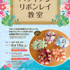 茨木市立山手台コミュニティセンターからのお知らせが届きました。