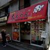 【西谷グルメ】からあげ 大ちゃん 西谷店で王道の唐揚げ弁当を食べてみました!