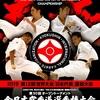 極真会館(松井派)|2018年10月27・28日開催|第50回全日本空手道選手権大会について
