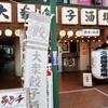 肉汁餃子のダンダダだだダン@東小金井でゆったりまったりNo密ランチ