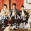 Saucy Dog(サウシードッグ)フェス定番曲を予習しよう!!この5曲を抑えておけば大丈夫!!