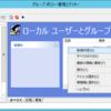 Windows 10:グループポリシーを利用してローカルユーザーを制御する