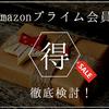 Amazonプライム会員を年会費から徹底検討!本当にお得なサービスなのか?
