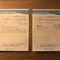 【徹底解説、画像付き】LINE Payの機能である「韓国ATM両替」の申請方法と利用方法