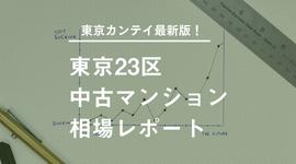 23区の中古マンション相場(2019年9月)