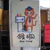 #045 台湾で「猫村」に行ってみた。  (2014.12)