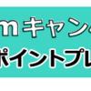 ライフメディアでinstagramのキャンペーン中!抽選で500円相当もらえるので、参加は早めに♪