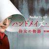 ドラマ「ハンドメイズ・テイル/侍女の物語」シーズン2はいつ配信?あらすじ、感想、ネタバレあり