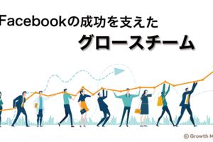 Facebookの成功を支えたグロースチーム