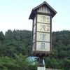 長野 更埴~善光寺~小布施~野尻湖、妙高 2泊3日