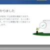 Googleアドセンス…サイト停止、または利用不可…