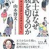 「武士はなぜ腹を切るのか 日本人は江戸から日本人になった」山本博文著