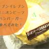 セブンイレブンのオニオンビーフハンバーガー食べた感想レビュー