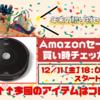 【年末の贈り物セール】アイロボット ルンバ 606|Amazonセール買い時チェッカー【予告編】