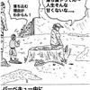 No.68西成1コマ漫画【西成ヒーロー!よっさんのおっさん!】