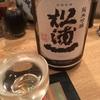 松浦一、純米吟醸赤磐雄町生酒の味。