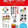 「プログラマ脳を鍛える数学パズル」の問題をRubyで解いてみた #7 (Q:18)