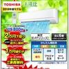 【夏のエアコン祭り】ジャパネットで東芝「大清快」は安い!(ネット最安値比較)