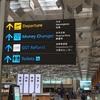 シンガポール チャンギ 国際空港 〜免税手続きも💰〜