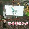 「夢:緑のエルク」 を描いたよ!