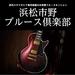 浜松市野ブルース倶楽部 開催スケジュール&セッション曲のご案内