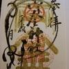 金の鳥居『御金神社(みかねじんじゃ)』
