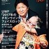 ターザン山本さん : 大阪城ホール大会のメインイベントを、微妙にdisるの巻 ~動画配信でも観ていないのに、新日本というだけでdisるのは、いつものこと~