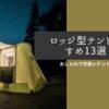 ロッジ型テントおすすめ13選!おしゃれで可愛いテントはこれに決まり!