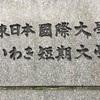学食巡り 282食目 東日本国際大学/いわき短期大学