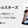 Spotifyでサザンが聴ける!