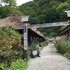 9/23(土)PM 乳頭温泉郷で湯めぐり。田沢湖観光&宿泊。