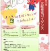 2019文献検索ガイダンス受付開始のお知らせ