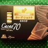 好みの味!不二家「カレ・ド・ショコラ カカオ70」をいただく。食べた感想を書きました