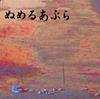 楽山の独り芝居(2)2