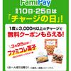 今日ファミペイチャージの日・3/25は「ファミコレ菓子(108円相当)」 税金支払分を分割チャージするとお得