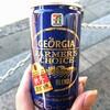缶コーヒー ジョージア ファーマーズチョイス ブレンドを飲んでみた