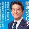 大阪自民、辻元清美さんの応援もむなしく維新に負ける。どうしてそんなにアホなのか。