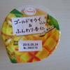 セブンイレブン ゴールドキウイジュレ&ふんわり杏仁