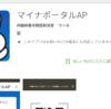 これはダウンロード少ないわけだわ、マイナポータルAP Androidアプリ
