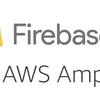 Google Firebase と AWS Amplify の両方を使ってみた感想