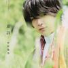 中村倫也company〜「出世したと思う2.5次元出身の俳優」