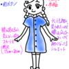 娘(小学4年生)の夏服の条件