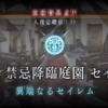 FGOプレイ日記『禁忌降臨庭園セイレム』(ネタバレあり)