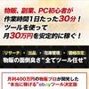 【物販初心者の救いの手】まずは月収30万円!