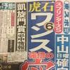 【連覇へ】スプリンターズS予想